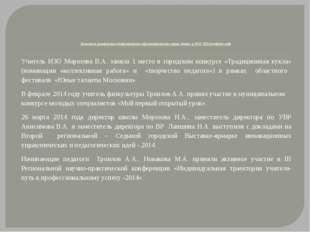 Значимые результаты деятельности образовательного учреждения в 2013-2014 у