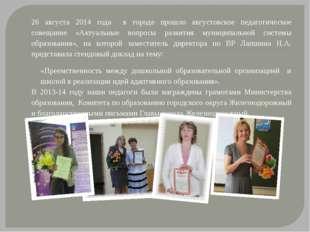 26 августа 2014 года в городе прошло августовское педагогическое совещание «А