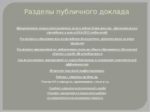 Разделы публичного доклада Приоритетные направления развития, цели и задачи д