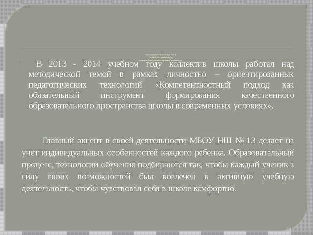 Анализ работы МБОУ НШ № 13 за 2013-2014 учебный год и перспективы развития...