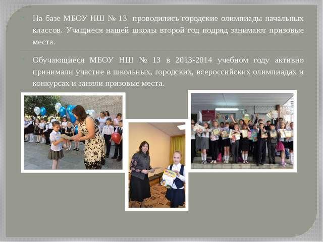 На базе МБОУ НШ № 13 проводились городские олимпиады начальных классов. Учащи...