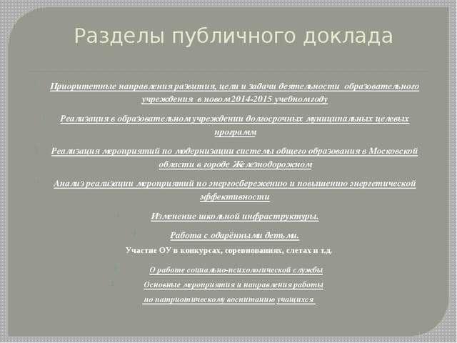 Разделы публичного доклада Приоритетные направления развития, цели и задачи д...