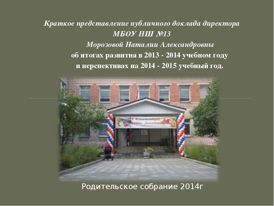 Краткое представление публичного доклада директора МБОУ НШ №13 Морозовой Ната...
