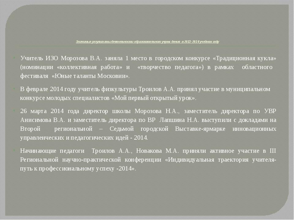 Значимые результаты деятельности образовательного учреждения в 2013-2014 у...