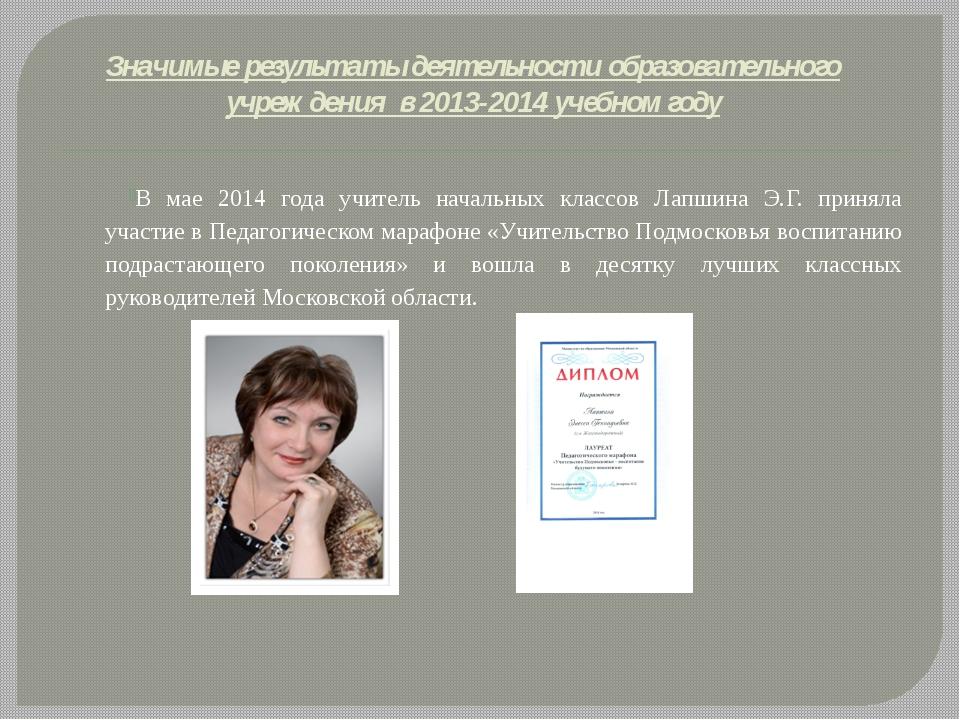 В мае 2014 года учитель начальных классов Лапшина Э.Г. приняла участие в Педа...
