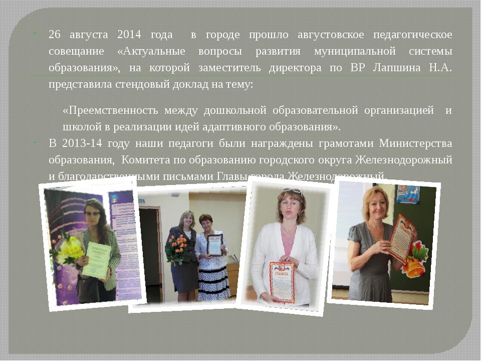 26 августа 2014 года в городе прошло августовское педагогическое совещание «А...