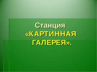 Станция «КАРТИННАЯ ГАЛЕРЕЯ».