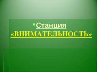 Станция «ВНИМАТЕЛЬНОСТЬ»