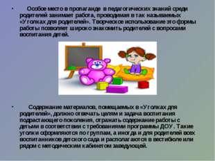 Особое место в пропаганде в педагогических знаний среди родителей занимает р