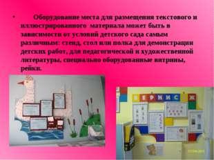 Оборудование места для размещения текстового и иллюстрированного материала м