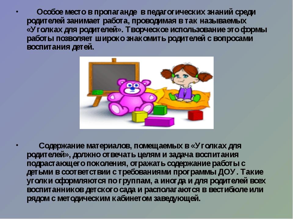 Особое место в пропаганде в педагогических знаний среди родителей занимает р...