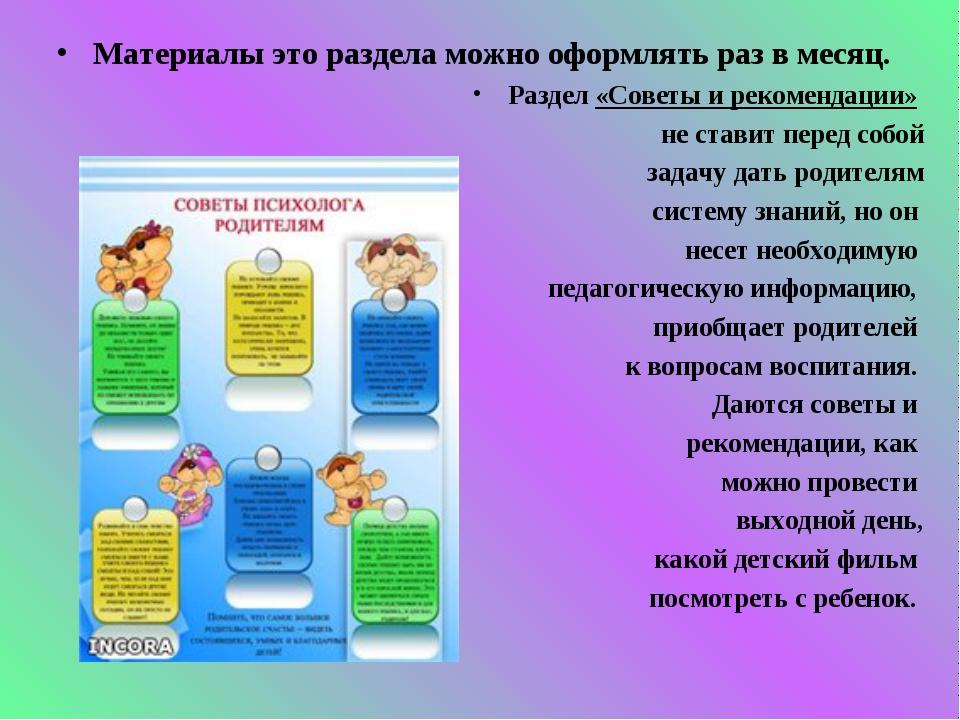 Материалы это раздела можно оформлять раз в месяц. Раздел «Советы и рекоменд...