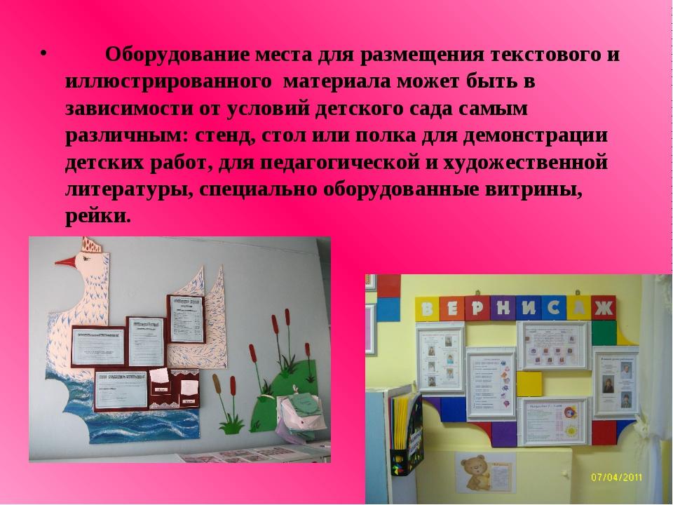 Оборудование места для размещения текстового и иллюстрированного материала м...