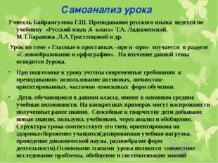 Самоанализ урока Учитель Байрамгулова Г.Ш. Преподавание русского языка ведетс
