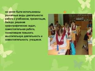 на уроке были использованы различные виды деятельности: работа с учебником, п