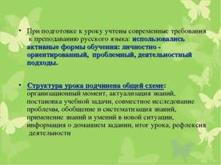 При подготовке к уроку учтены современные требования к преподаванию русского