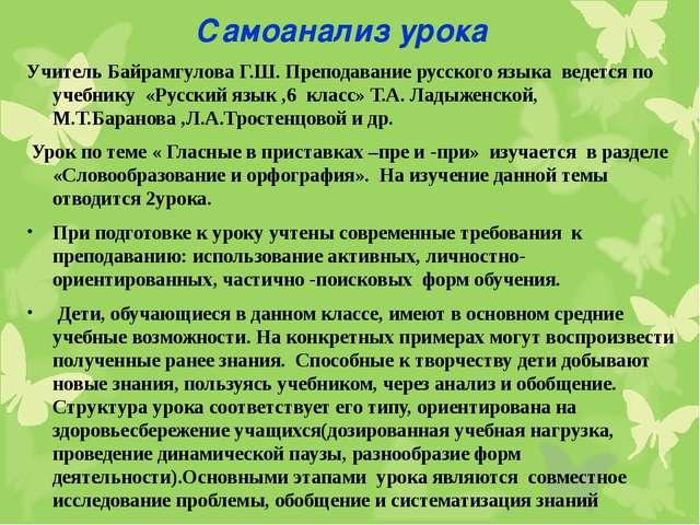Самоанализ урока Учитель Байрамгулова Г.Ш. Преподавание русского языка ведетс...