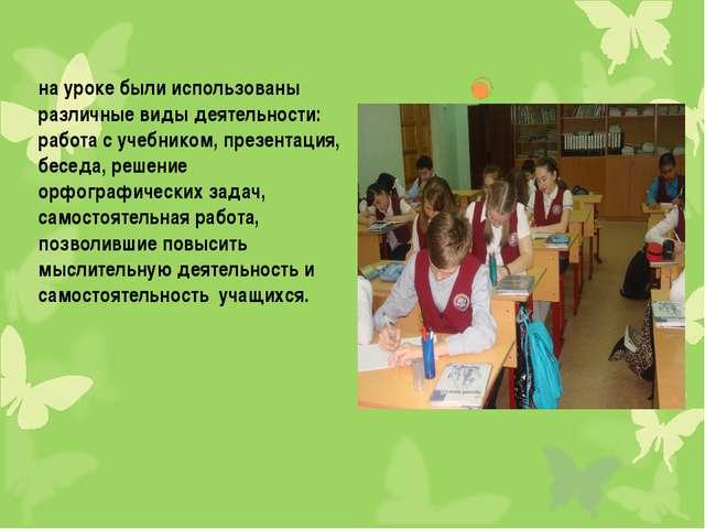 на уроке были использованы различные виды деятельности: работа с учебником, п...