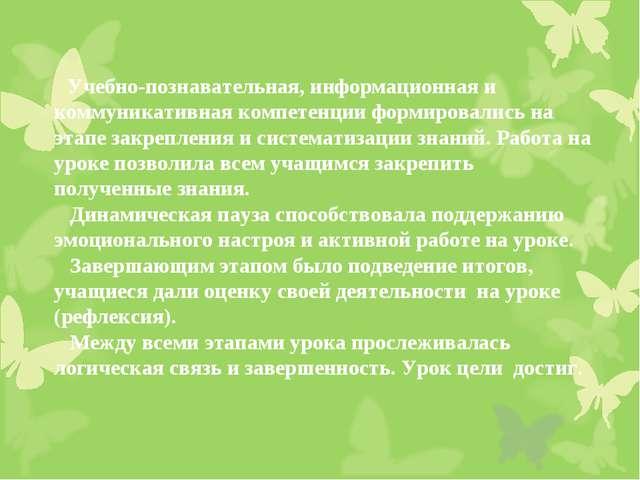 Учебно-познавательная, информационная и коммуникативная компетенции формиров...