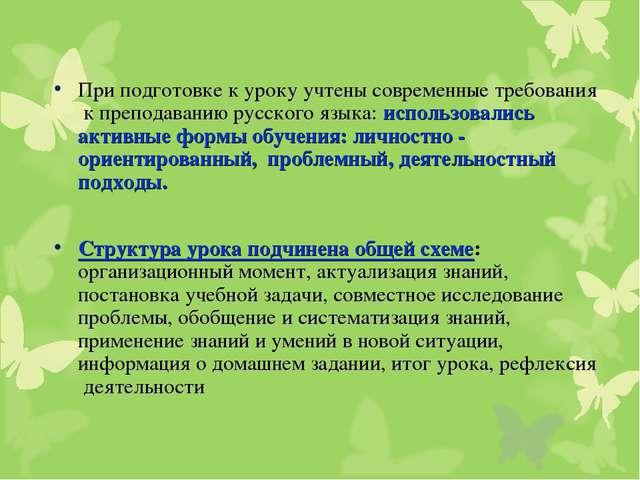 При подготовке к уроку учтены современные требования к преподаванию русского...