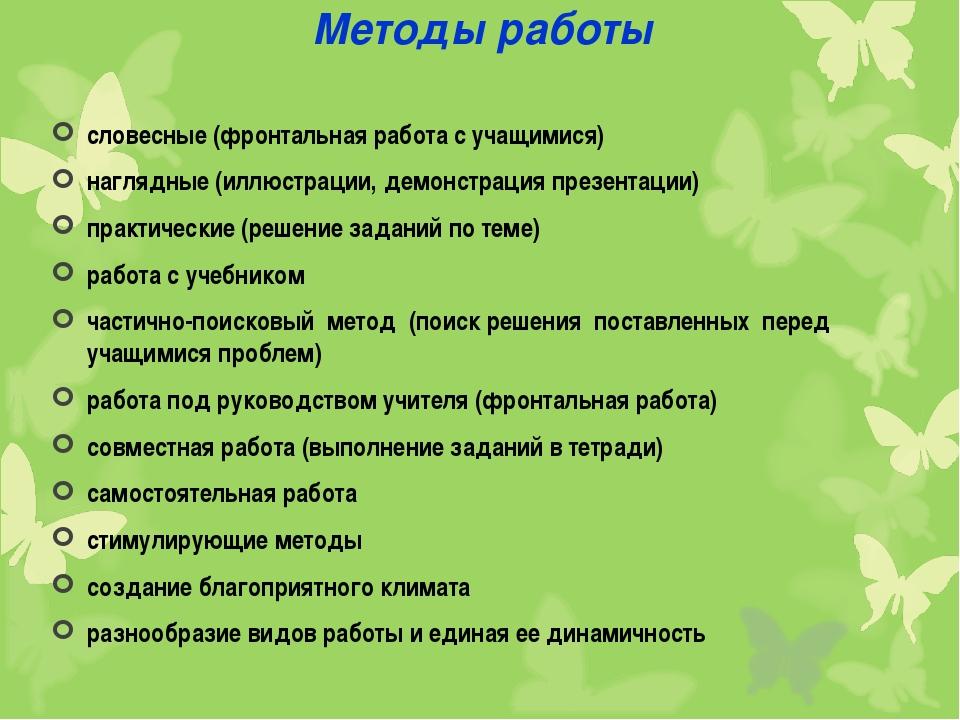 Методы работы словесные (фронтальная работа с учащимися) наглядные (иллюстрац...