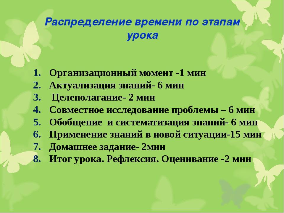 Распределение времени по этапам урока Организационный момент -1 мин Актуализа...