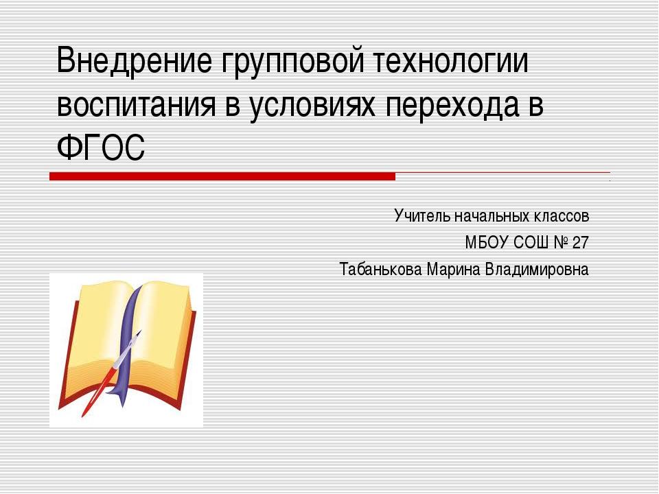 Внедрение групповой технологии воспитания в условиях перехода в ФГОС Учитель...