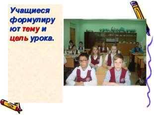 Учащиеся формулируют тему и цель урока.