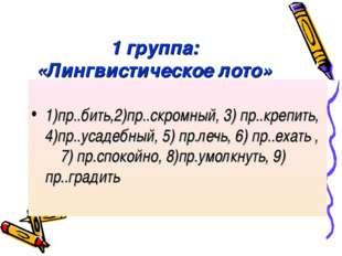 1)пр..бить,2)пр..скромный, 3) пр..крепить, 4)пр..усадебный, 5) пр.лечь, 6) п