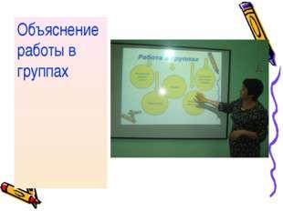 Объяснение работы в группах