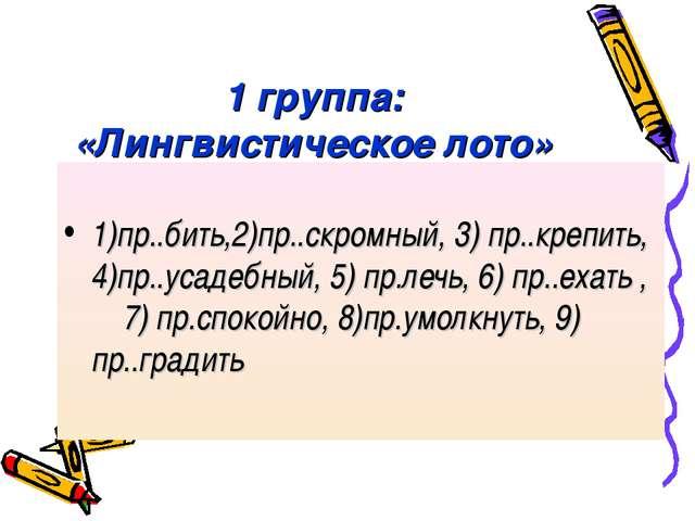 1)пр..бить,2)пр..скромный, 3) пр..крепить, 4)пр..усадебный, 5) пр.лечь, 6) п...
