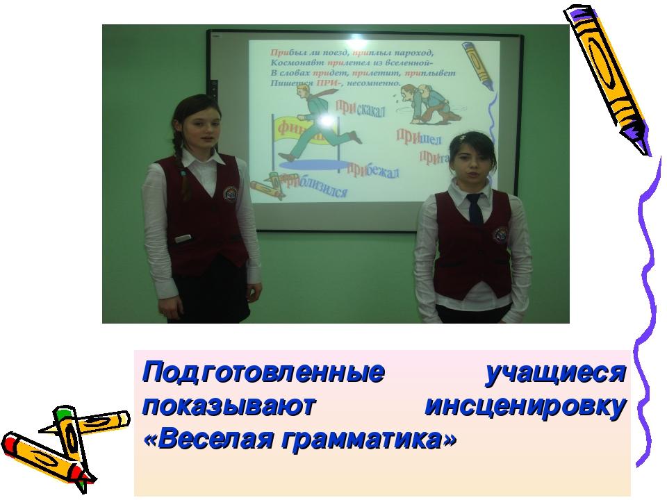 Подготовленные учащиеся показывают инсценировку «Веселая грамматика»