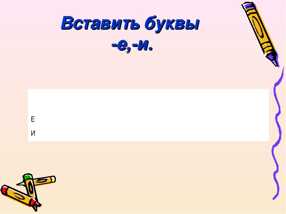 Вставить буквы -е,-и. у1 2346 Е И