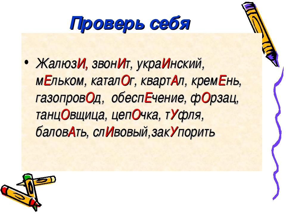 ЖалюзИ, звонИт, украИнский, мЕльком, каталОг, квартАл, кремЕнь, газопровОд,...