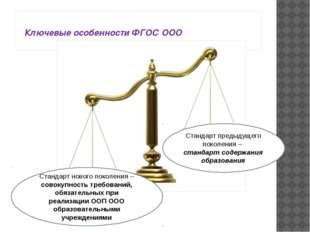 Ключевые особенности ФГОС ООО Стандарт предыдущего поколения – стандарт соде