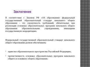 Заключение В соответствии с Законом РФ «Об образовании» федеральный государст
