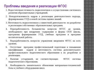 Проблемы введения и реализации ФГОС 1. Недостаточная готовность педколлективо