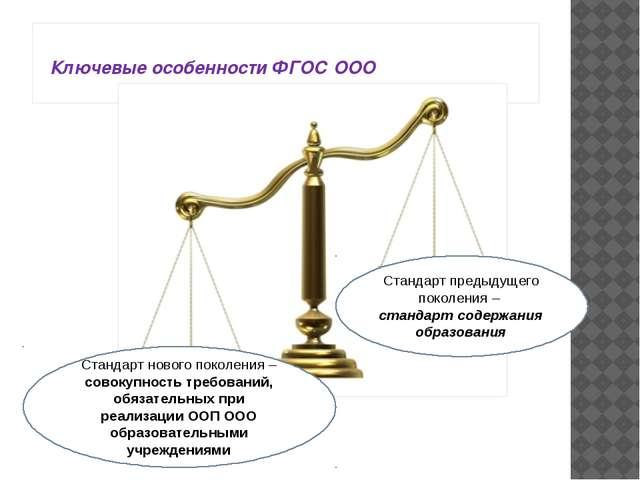 Ключевые особенности ФГОС ООО Стандарт предыдущего поколения – стандарт соде...