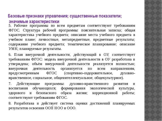 Базовые признаки управления; существенные показатели; значимые характеристик...