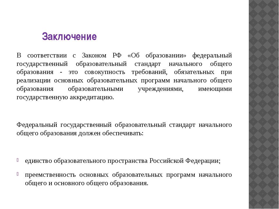 Заключение В соответствии с Законом РФ «Об образовании» федеральный государст...