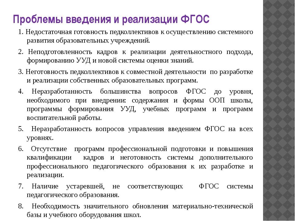 Проблемы введения и реализации ФГОС 1. Недостаточная готовность педколлективо...
