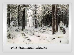 И.И. Шишкин. «Зима»