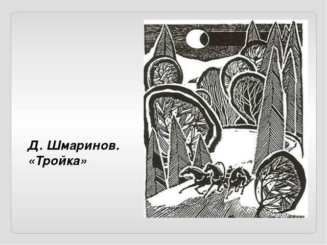 Д. Шмаринов. «Тройка»