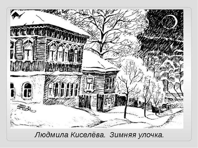 Людмила Киселёва. Зимняя улочка.