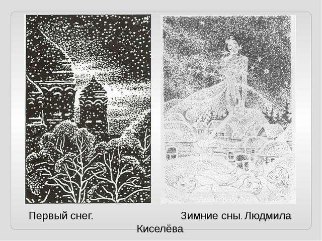 Первый снег. Зимние сны. Людмила Киселёва