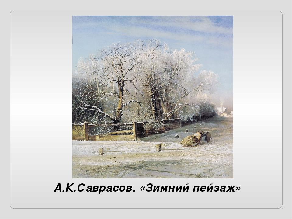 А.К.Саврасов. «Зимний пейзаж»