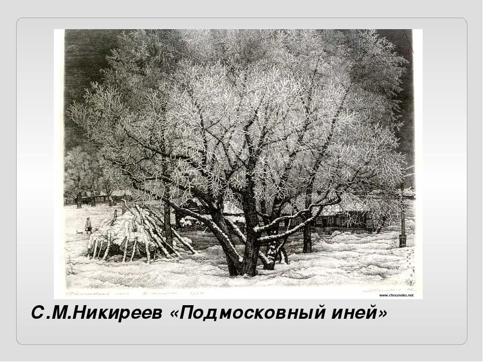 С.М.Никиреев «Подмосковный иней»