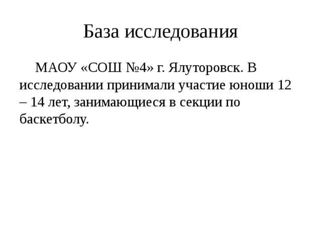 База исследования МАОУ «СОШ №4» г. Ялуторовск. В исследовании принимали учас...