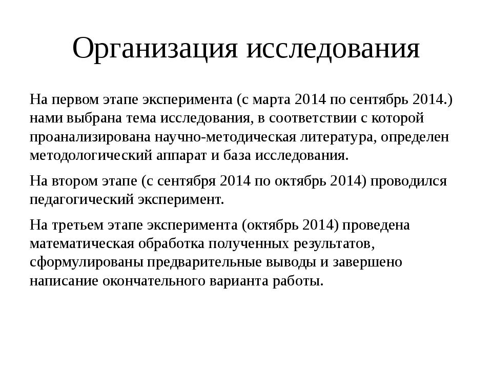 Организация исследования На первом этапе эксперимента (с марта 2014 по сентяб...