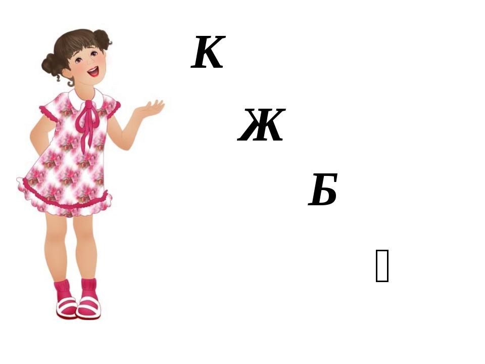 К Қ Б Ж